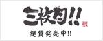サードアルバム「三枚目!!」絶賛発売中!!